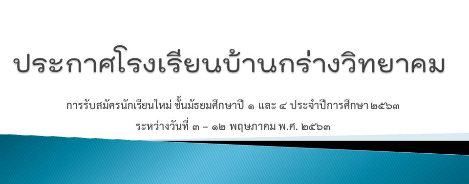 ประกาศรับสมัครนักเรียนใหม่ประจำปีการศึกษา2563