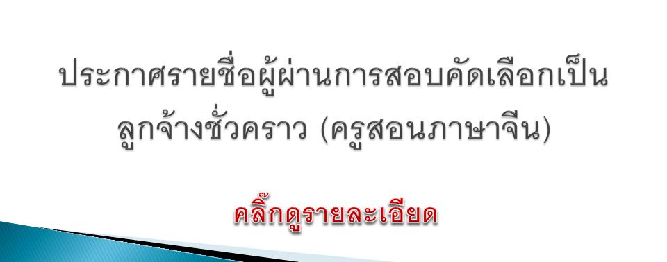 ประกาศรายชื่อผู้ผ่านการสอบคัดเลือกเป็นครูอัตราจ้าง(ครูจีน)2563