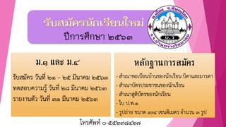 รับสมัครนักเรียน ปีการศึกษา 2563