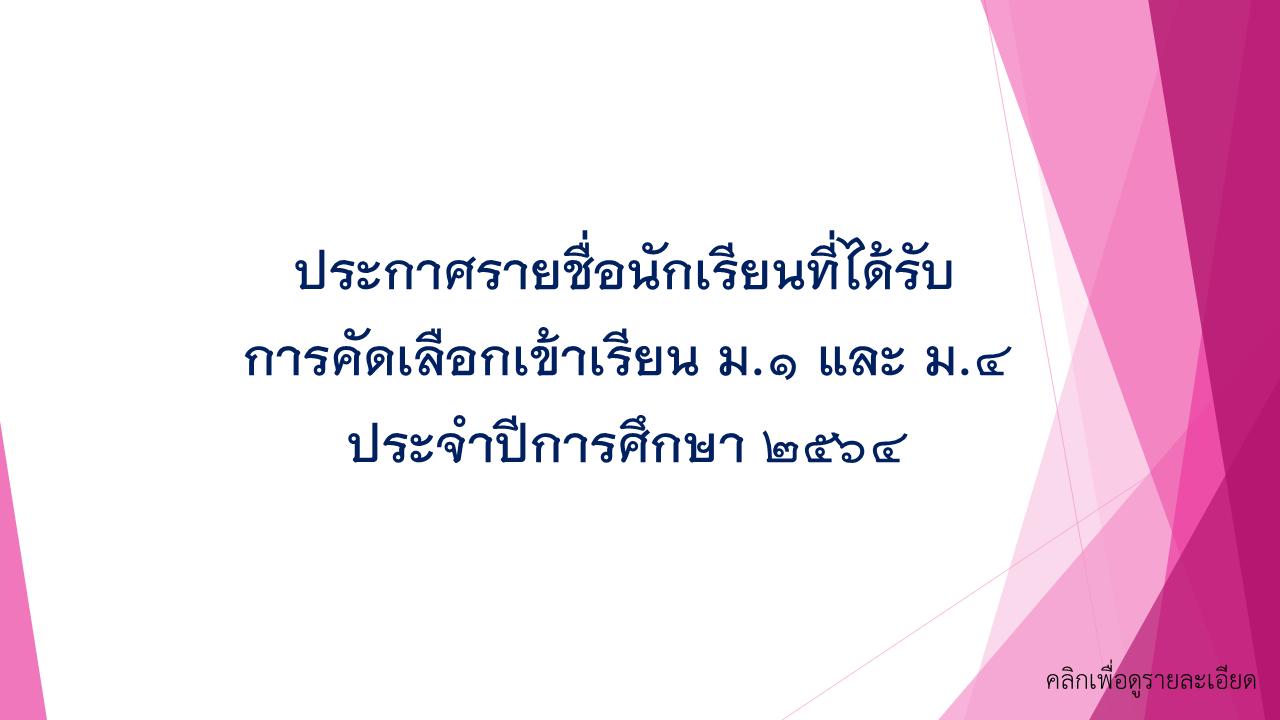 ประกาศรายชื่อนักเรียนที่ได้รับการคัดเลือกเข้าเรียนปีการศึกษา 2564